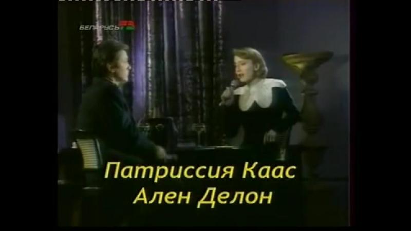 Patricia Kaas Alain Delon.Coeurs brises.