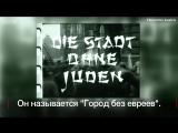 Город без евреев