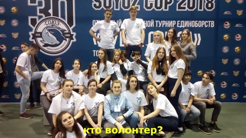 Открытый областной турнир единоборств Кубок Союза