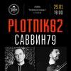 25.01: PLOTNIK82 и САВВИН79 @ акустика в Липецке