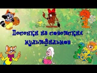 Песенки из советских мультфильмов сборник для детей мультконцерт