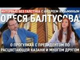 Интервью без галстука / Олеся Балтусова / От экскурсовода до помощника Президента Татарстана / Наследие, инвесторы, бюрократия