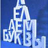 PenTrest - объемные буквы, вывески, декор...