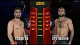 ACB 83: Bakhtiyar Arzumanov vs. Miri Sadygov