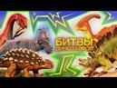 Травоядные динозавры Мега Дино-Профайл ⚔ БИТВЫ ДИНОЗАВРОВ Документальный фильм Про Динозавров