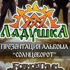 30 марта - Ладушка - Презентация альбома!