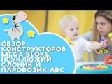 Обзор конструкторов Mega Bloks: Неуклюжий слоник и Паровозик ABC [Любящие мамы]