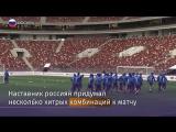 Станислав Черчесов и Денис Глушаков оценили обновленные «Лужники»