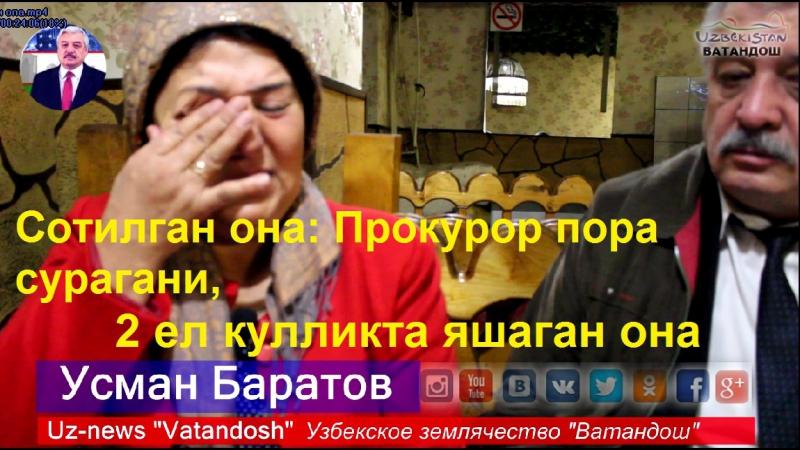 Сотилган она Прокурор пора сурагани Андижон Москвадаги Узбекистон элчихона хайдагани Киргистон элчихонаси САРТ деб хайдаган