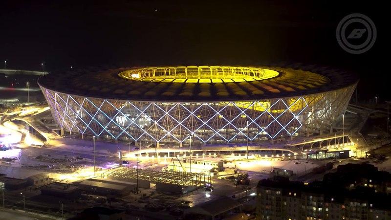 Волгоград Арена засеяла подсветкой