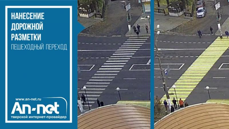 Как это работает? Нанесение дорожной разметки. Пешеходный переход.