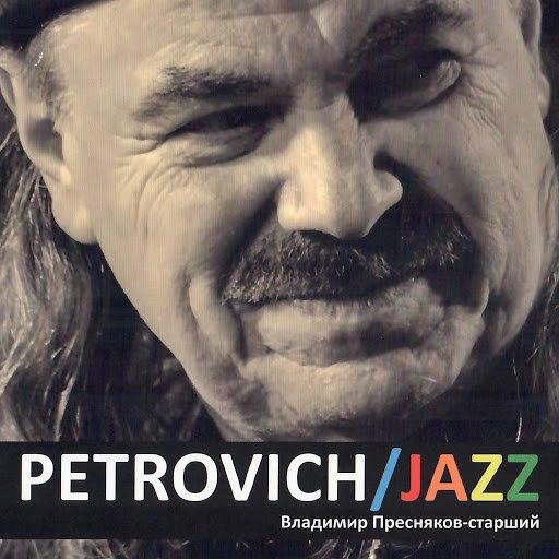Владимир Пресняков альбом Petrovich / Jazz
