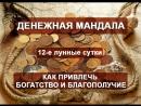Денежная Мандала. 12-е лунные сутки. Как привлечь богатство и благополучие.