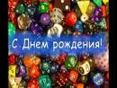 Галя, С Днем рождения