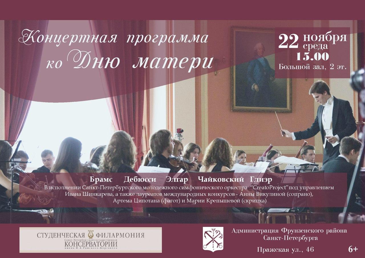 Афиша - Концертная программа ко Дню матери