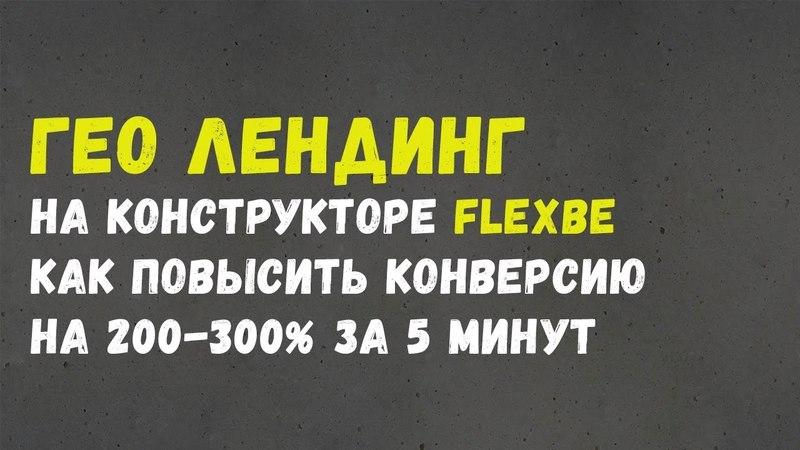 Как сделать ГЕО-лендингна Flexbe и повысить конверсию на 200-300% за 5 минут?