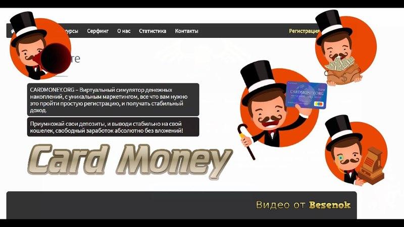 Card Money - 2 проект админа Kopi money.