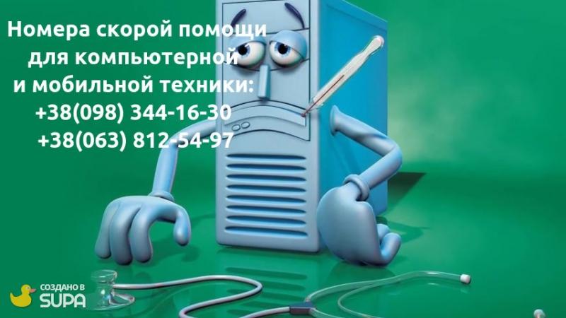 Квалифицированный ремонт телефонов, компьютеров, планшетов от мастеров Smarty