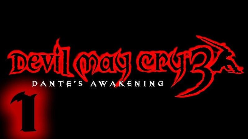Devil May Cry 3: Dante's Awakening - Прохождение 1