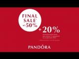 Финальная распродажа в PANDORA! 50% + 20%!
