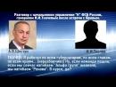 Россией управляют бандиты Доказательство делитесь со всеми народ должен знать героев в лицо