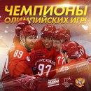 Мы олимпийские чемпионы! 🥇