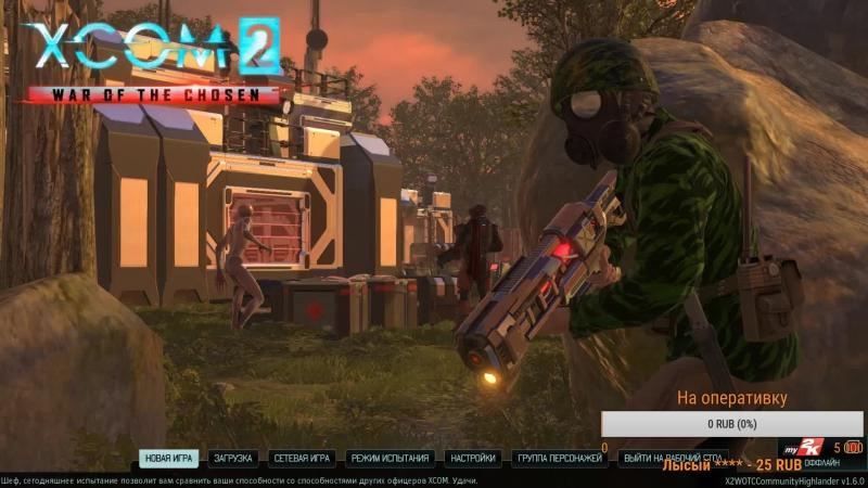 XCOM 2 War of the Chozen с модами 6