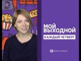 МОЙ ВЫХОДНОЙ /// 02.02.2018