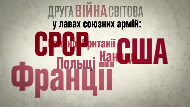 7 мільйонів українців перемогли нацизм в лавах армій союзників Вічна шана Героям України Українці Перемога WW2 Победа