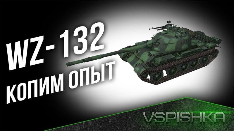 WZ-132 - Копим опыт на ЛТ9