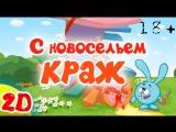 Смехуярики 2D - С новосельем Краж _ Мультики не для детей