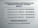 ГТРК ЛНР Республика в цифрах Телефоны аварийных и экстренных служб мобильного оператора Лугаком