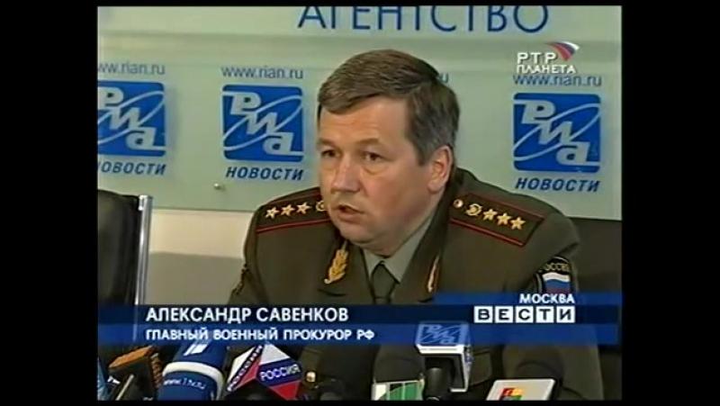 Вести (Россия,24.05.2005) Фрагмент