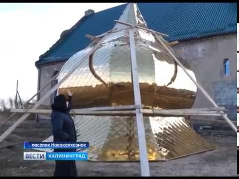 В посёлке Новоколхозное силами женского монастыря из руин кирхи возрождается православный храм