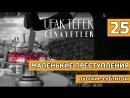 25 серия. Маленькие преступления / Ufak Tefek Cinayetler русские субтитры