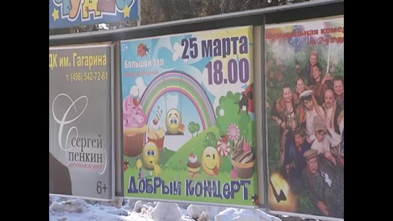 ДК имени Гагарина приглашает на «Добрый концерт» 25 марта 2015 г