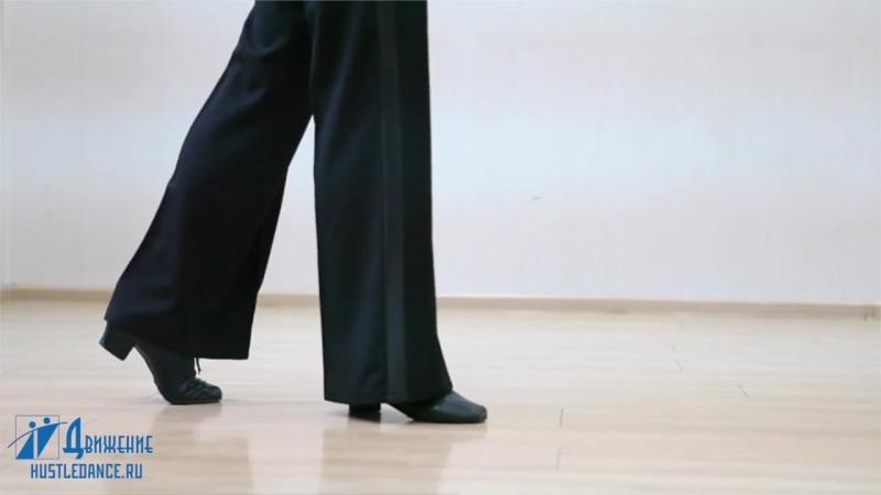 Бейсик дискофокса, часть 2: ноги, колени, стопы, счета, что требуется, постановка стопы на паркет, расположение веса на стопе