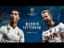 Реал Мадрид - Тотенхэм.Промо 17.10.2017