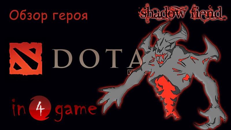 DOTA 2 Обзоры героев: Выпуск 31 - Nevermore, the Shadow Fiend
