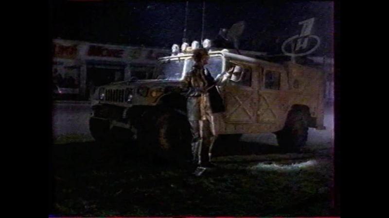 Вулкан (ОНТПервый, 2005) Фрагмент фильма