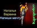 Наталья Варвина Дом-2 - Напиши мечту караоке