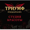 "Студия красоты "" Триумф-Maximum""пред-во INKI PRO"