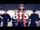 Viva dance studio 고민보다 Go - BTS  Jane Kim Choreography