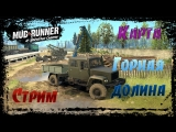 ?Стрим SpinTires: MudRunner MP Карта «Горная долина/Mountain valley»
