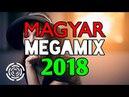 Magyar MEGAMIX 2018 Legjobb Magyar Zenék 2018