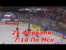 Fight Night1 хоккей Россия Германия прямая трансляция олимпиада 2018