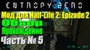 Entropy : Zero►Мод для Half Life 2: Episode 2►Обзор и прохождение►Часть № 5.