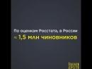3,3 млрд в день ! тратит Россия на содержание чиновников. Чем слуги народа заслужили такую