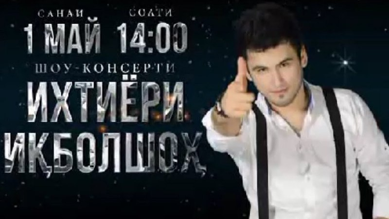 Шоу-Консерти Ихтиёри Икболшох (1 май соати 14:00)