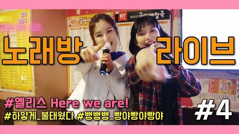 엘리스 Here we are! 4 - 벨소리의 휴일2 (하얗게 불태운 노래방)